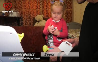 Емілія Шелест, 2 роки, вада дихальної системи
