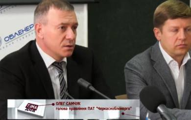 Депутати проти «підкилимних ігор» навколо «Черкасиобленерго»