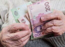 пенсіонертримає гроші