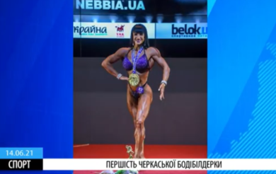 Черкаська бодібілдерка – переможниця міжнародних змагань (ВІДЕО)