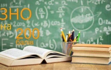 У Черкасах є перша учениця, яка склала ЗНО на 200 балів