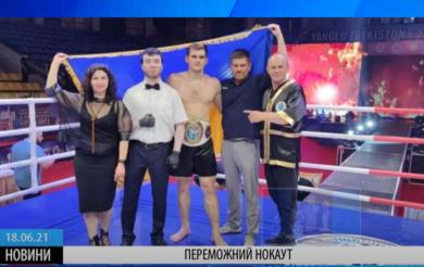 Кікбоксер Роман Щербатюк здобув титул інтерконтинентального чемпіона світу (ВІДЕО)