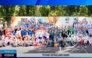 Вихованці «Черкаських Мавп» переможно завершили Фестиваль мінібаскетболу (ВІДЕО)