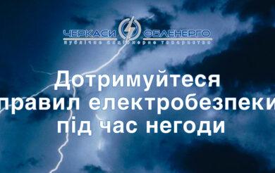 Дотримуйтесь правил електробезпеки під час негоди
