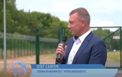 На Черкащині запрацювала ще одна сонячна електростанція (ВІДЕО)