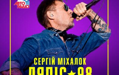 афіша виступу Ляпіс-98