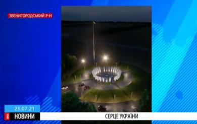 """""""Серце України"""" запульсує на Черкащині (ВІДЕО)"""