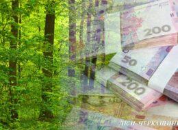 податок лісівників