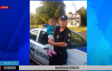 На Черкащині правоохоронці знайшли та повернули додому двох дітей (ВІДЕО)