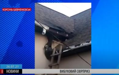 На Черкащині невідомі кинули гранату, яка вибухнула на даху (ВІДЕО)