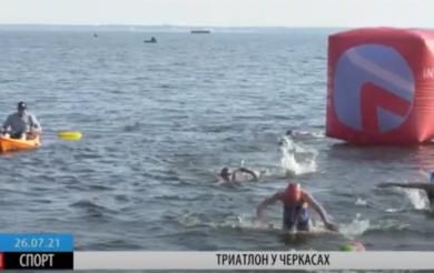 Вихідними у Черкасах провели чемпіонат України з триатлону (ВІДЕО)