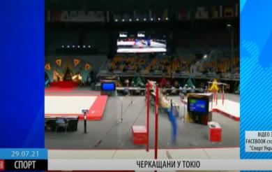 Черкащанин став кращим серед Українських спортсменів на олімпіаді у Токіо (ВІДЕО)