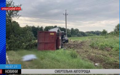 На Черкащині внаслідок ДТП загинула родина (ВІДЕО)
