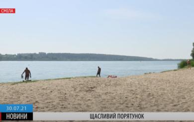 У Смілі на центральному пляжі 35-річна жінка витягла з води непритомну пенсіонерку. Жінку врятували. (ВІДЕО)