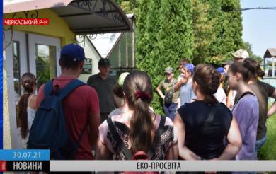 Корсунське лісництво проводить пізнавальні еко-екскурсії для школярів (ВІДЕО)