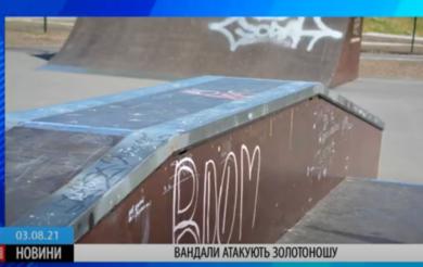 У Золотоноші вандали розмалювали скейт-парк, пошкодили дитячий майданчик та понівечили табличку Центру вакцинації (ВІДЕО)