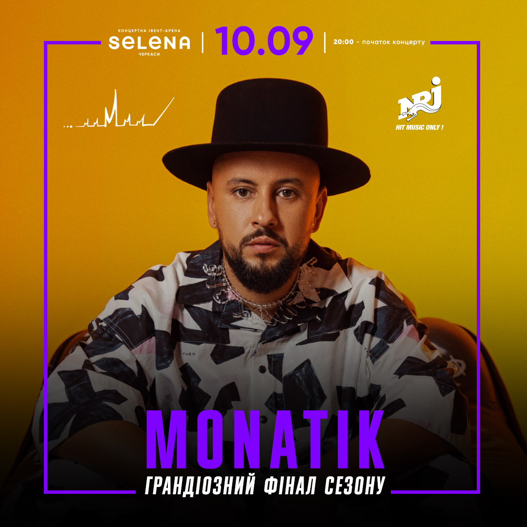 Монатік