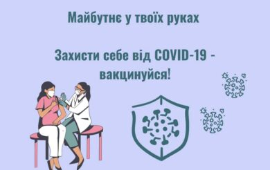 Вакцинація – єдиний метод побороти коронавірус