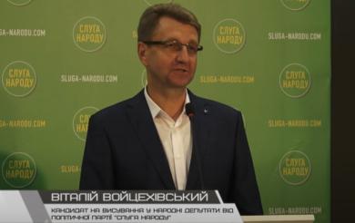 Партія «Слуга Народу» висунула Віталія Войцехівського кандидатом у народні депутати (ВІДЕО)