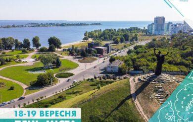 «Без Обмежень» та Наталя Могилевська: Черкаси готуються святкувати День міста (Програма)