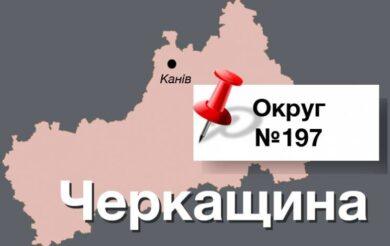 ЦВК зареєструвала ще двох кандидатів у депутати по 197 округу