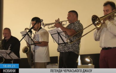 У Черкасах презентували документальний фільм про джаз (ВІДЕО)