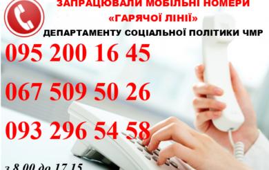 Департамент соцполітики Черкас запустив додаткові номери телефонів