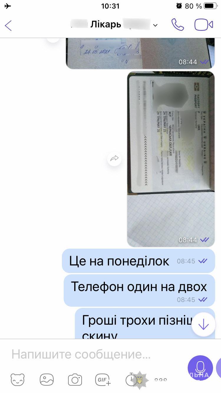 ковід сертифікат