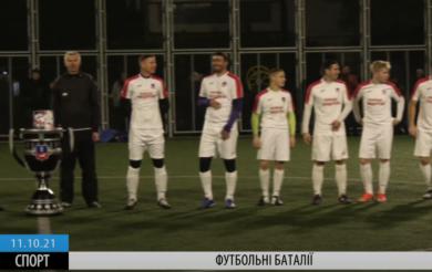 Футбольні баталії: у Черкасах визначили переможця Кубка міського голови (ВІДЕО)