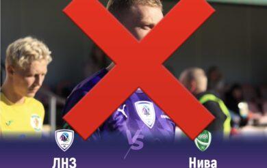 Футболу не буде: матч «ЛНЗ – Нива» перенесли через коронавірус