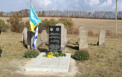На Звенигородщині відкрили пам'ятник загиблим під час Голокосту