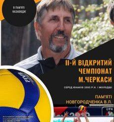 У Черкасах відбудеться волейбольний чемпіонат пам'яті Віктора Новгородченка