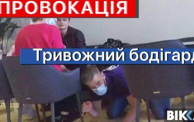 У черкаському кафе охоронець падає в ноги відвідувачам (ВІДЕО)