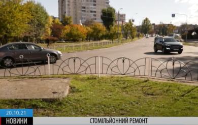 Стомільйонний ремонт на Гагаріна: амбітний проект чи корупційний скандал ?