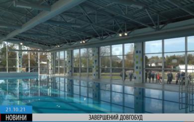 Завершений довгобуд: в Золотоноші відкрили інклюзивий басейн (ВІДЕО)