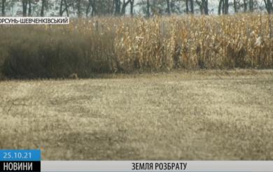 В Корсунь-Шевченківському АТОвці не можуть отримати землю (ВІДЕО)